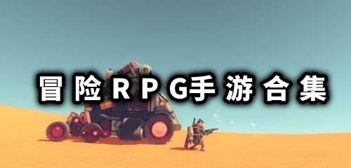 冒险RPG手游合集
