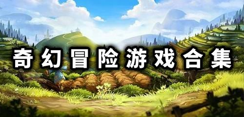 奇幻冒险游戏合集