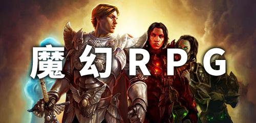 魔幻RPG手游合集