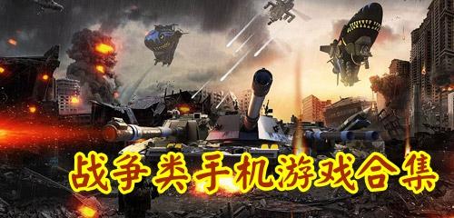 战争类手机游戏合集