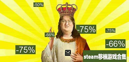 steam手游合集