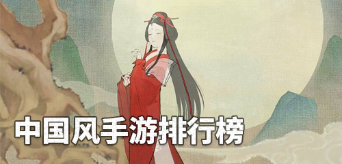 中国风游戏排行榜