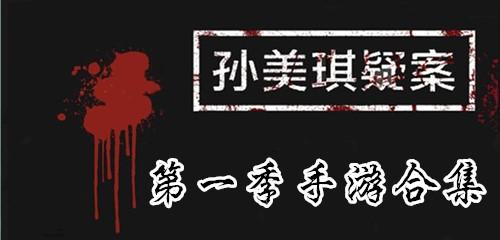 孙美琪疑案第一季手游合集