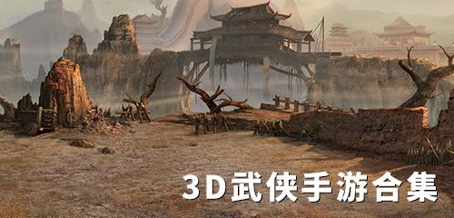 3D武侠手游合集