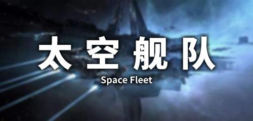 太空舰队手游合集