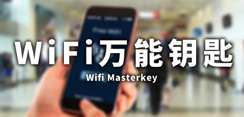 wifi万能钥匙排行榜