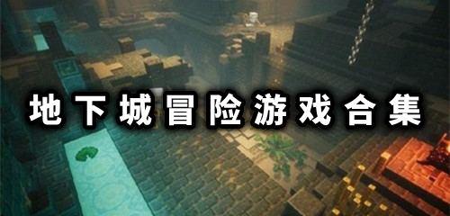 地下城冒险游戏合集