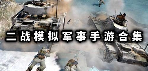 二战模拟军事手游合集