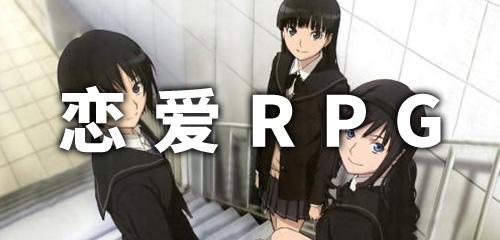 恋爱RPG手游合集