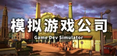 模拟游戏公司手机游戏合集