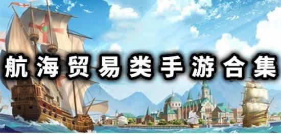 航海贸易类手游合集