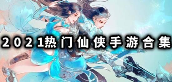 2021热门仙侠手游合集