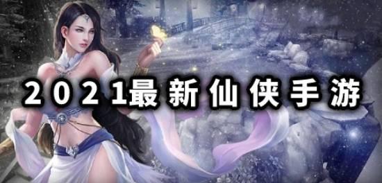 2021最新仙侠手游
