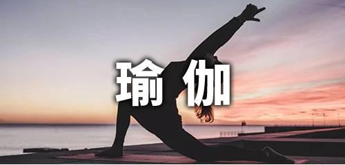 瑜伽app合集