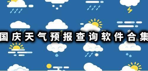 国庆天气预报查询软件合集
