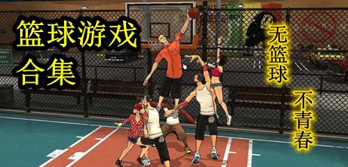 篮球游戏合集