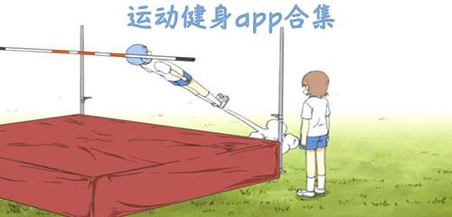 运动健身app合集