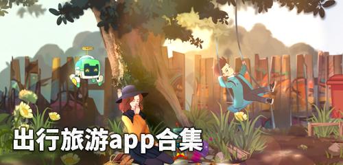出行旅游app合集
