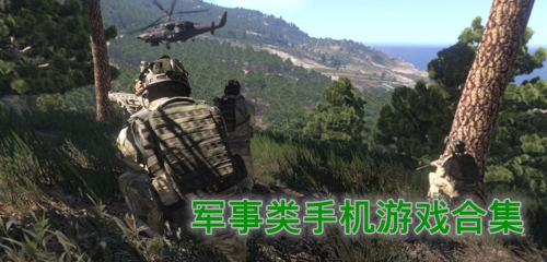军事类手机游戏合集