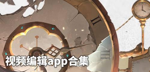 视频编辑app合集