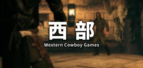 西部手游合集