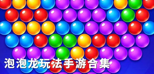 泡泡龙玩法手游合集