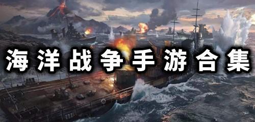 海洋战争手游合集