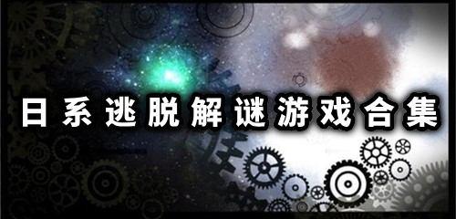 日系逃脱解谜游戏合集