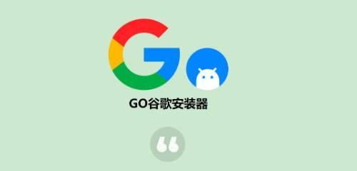 GO谷歌安装器三件套合集