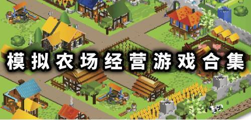 模拟农场经营游戏合集