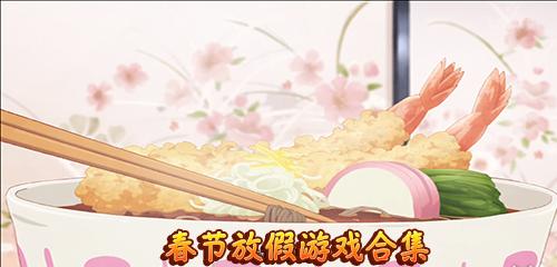 春节放假游戏合集