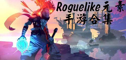 Roguelike元素手游合集