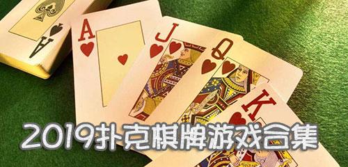 2019扑克棋牌游戏合集