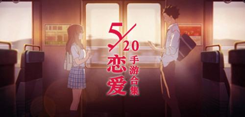 520恋爱手游合集