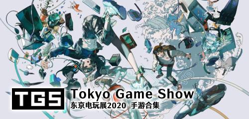 TGS2020手游合集