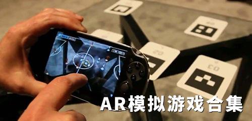 AR模拟游戏合集