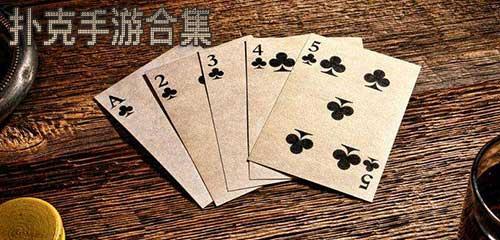 扑克游戏合集