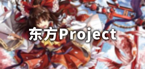 东方Project手游合集