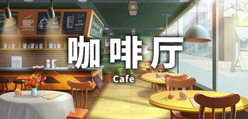 咖啡厅手游合集