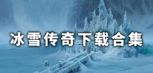 冰雪传奇下载合集