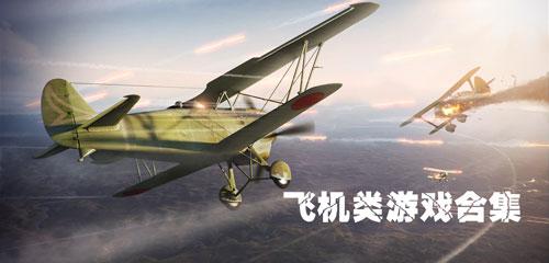 飞机类游戏合集