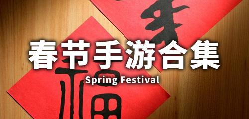 春节游戏合集