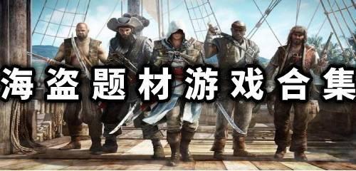 海盗题材游戏合集