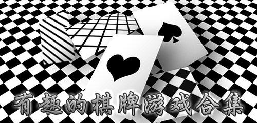 有趣的棋牌手游大全