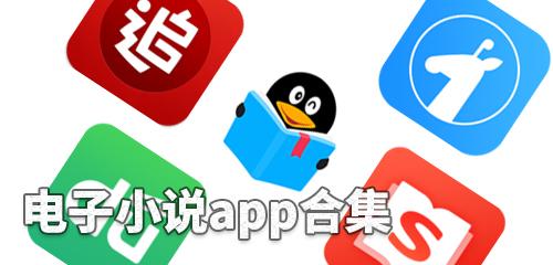 电子小说app合集