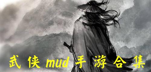 武侠mud手游合集