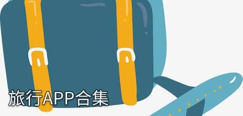 旅行app合集