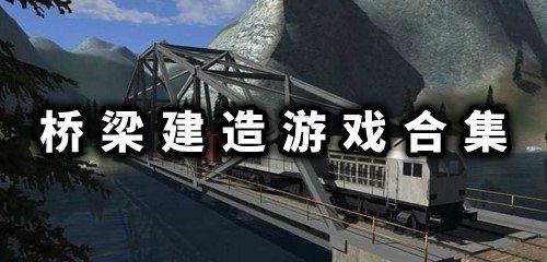 桥梁建造游戏合集