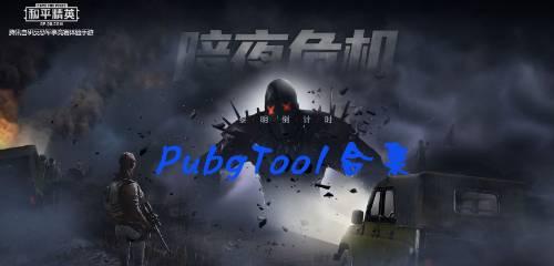 PubgTool合集