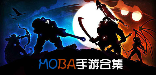 Moba手游合集